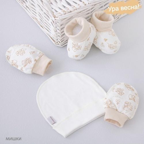 Комплект набор для новорожденного в роддом, демисезонный Крошкин дом мишки