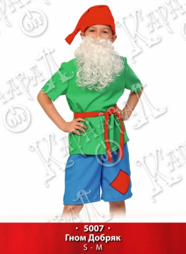 Карнавальный костюм Гном Добряк, 5-7 лет