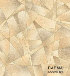 Линолеум Бытовой Комитекс Лин Парма 30-894 Сказка 3 м