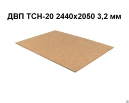 ДВП ТСН-20 2440х2050 3,2 мм
