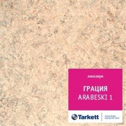 Линолеум бытовой Tarkett Грация Arabeski 1 3,5 м