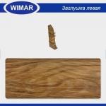 Заглушка левая и правая Wimar 811 Дуб Орно 58мм (2шт)