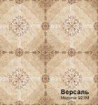 Линолеум Бытовой Комитекс Лин Версаль 35-921M Медичи 3,5 м