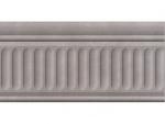 Бордюр Kerama Marazzi Александрия 19033\3F 20х9.9 серый структурированный