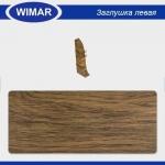 Заглушка левая и правая Wimar 806 Дуб Скальный 58мм (2шт)