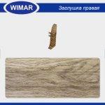 Заглушка торцевая правая Wimar 825 Дуб Пальмира