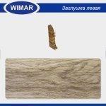 Заглушка торцевая левая Wimar 825 Дуб Пальмира